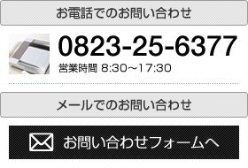 お電話でのお問い合わせは0823-25-6377
