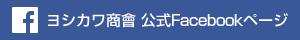 ヨシカワ商會公式Facebookページ